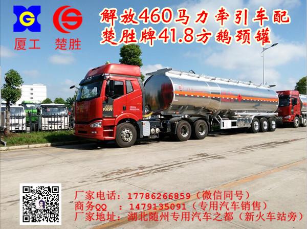 【随州】41.8方(柴汽油介质)三轴双胎直罐铝合金油罐车 价格19.80万 二手车