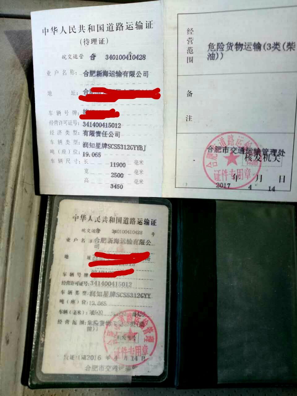 【随州】手续全的福田前四后六24方运油车转让 价格29.70万 二手车
