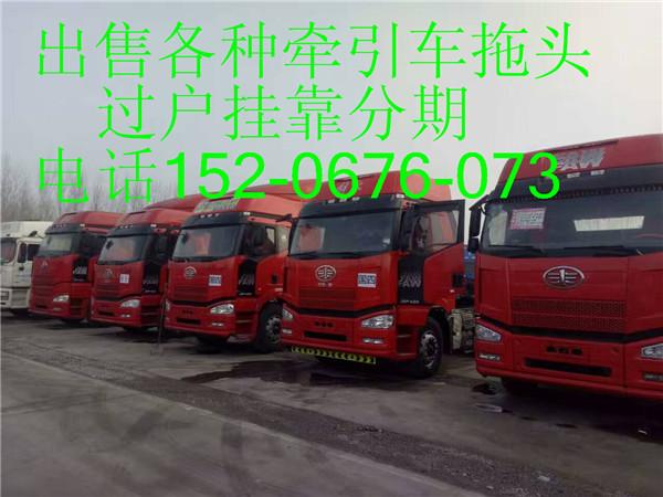 【阳江】国四解放天龙欧曼双桥牵引车拖头半挂车 价格12.00万 二手车