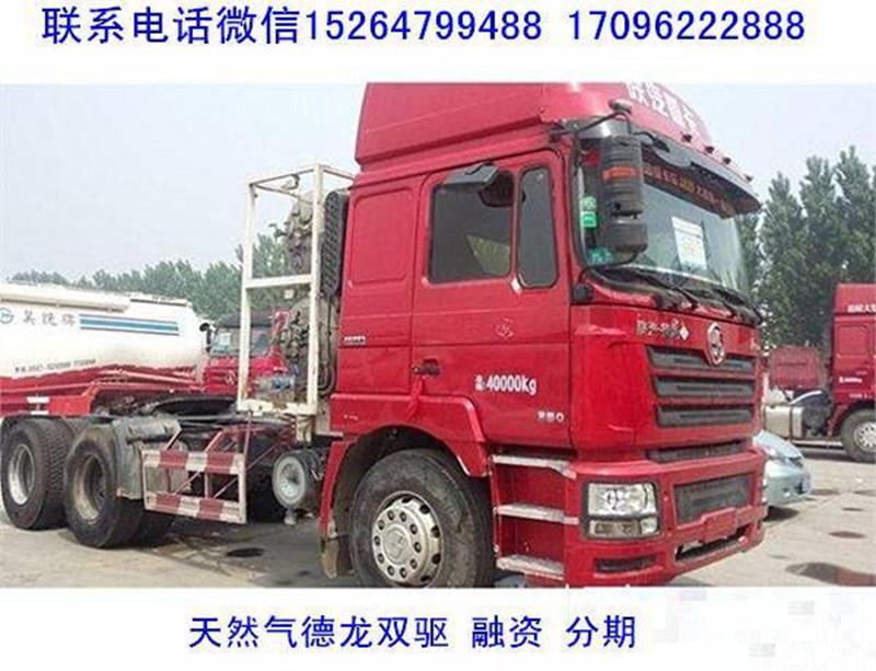 【吴忠】转让二手陕汽德龙双驱牵引车 价格13.00万 二手车