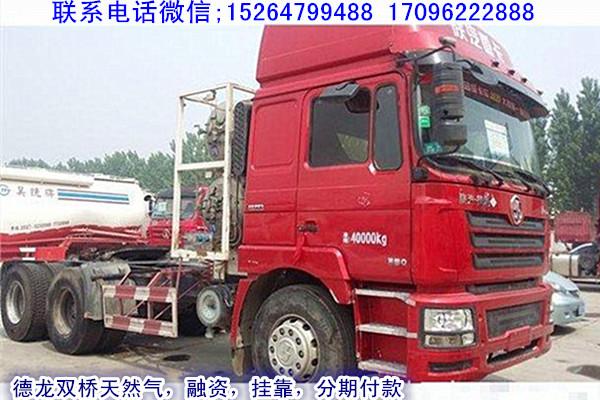 【平凉】二手国4陕汽德龙二拖三天然气拖头分期付款 价格15.00万 二手车