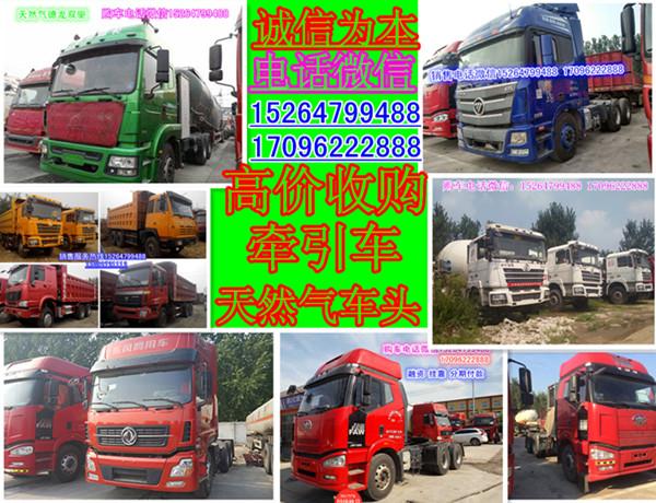 【随州】出售国4解放j6双桥420马力分期付款 价格16.00万 二手车