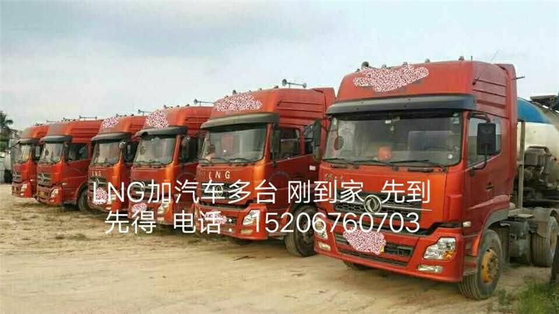 2014年东凤天龙双驱加气车牵引车拖头半挂车二手车