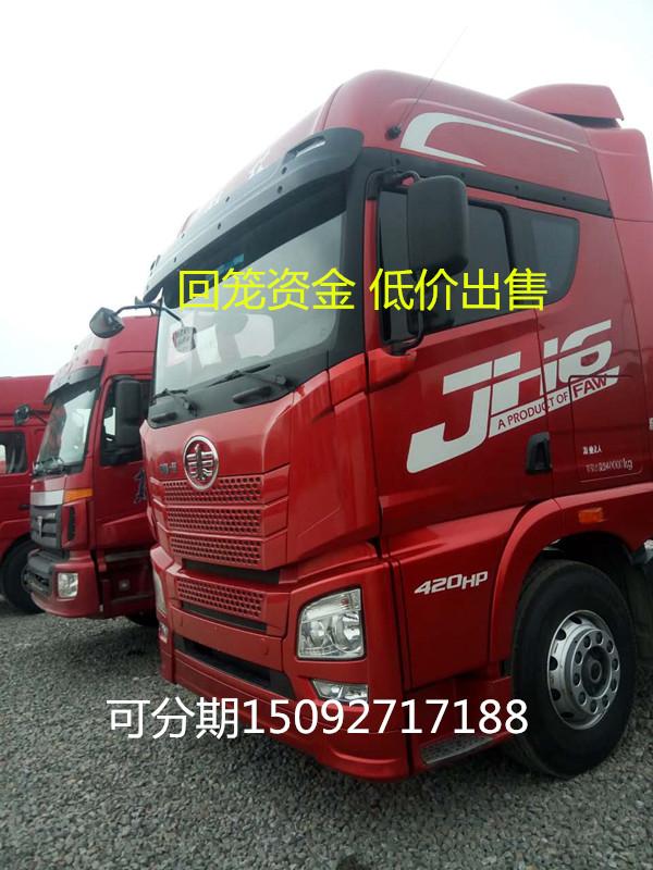 济宁解放JH6 460马力二手车