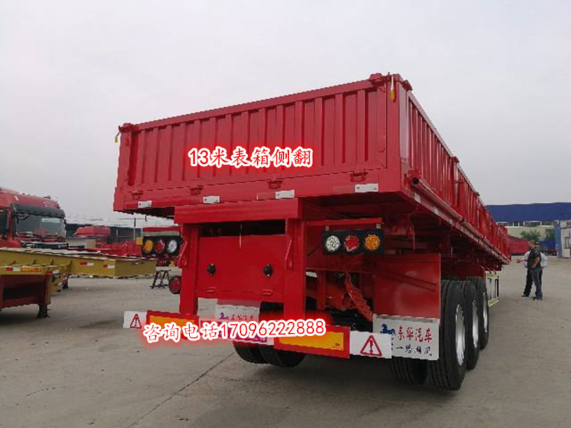 13米 2.55米宽 轻量化 栏板式半挂车 自重5.5吨