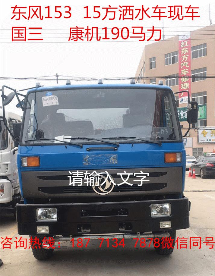 【伊犁】东风洒水车 价格8.80万 二手车