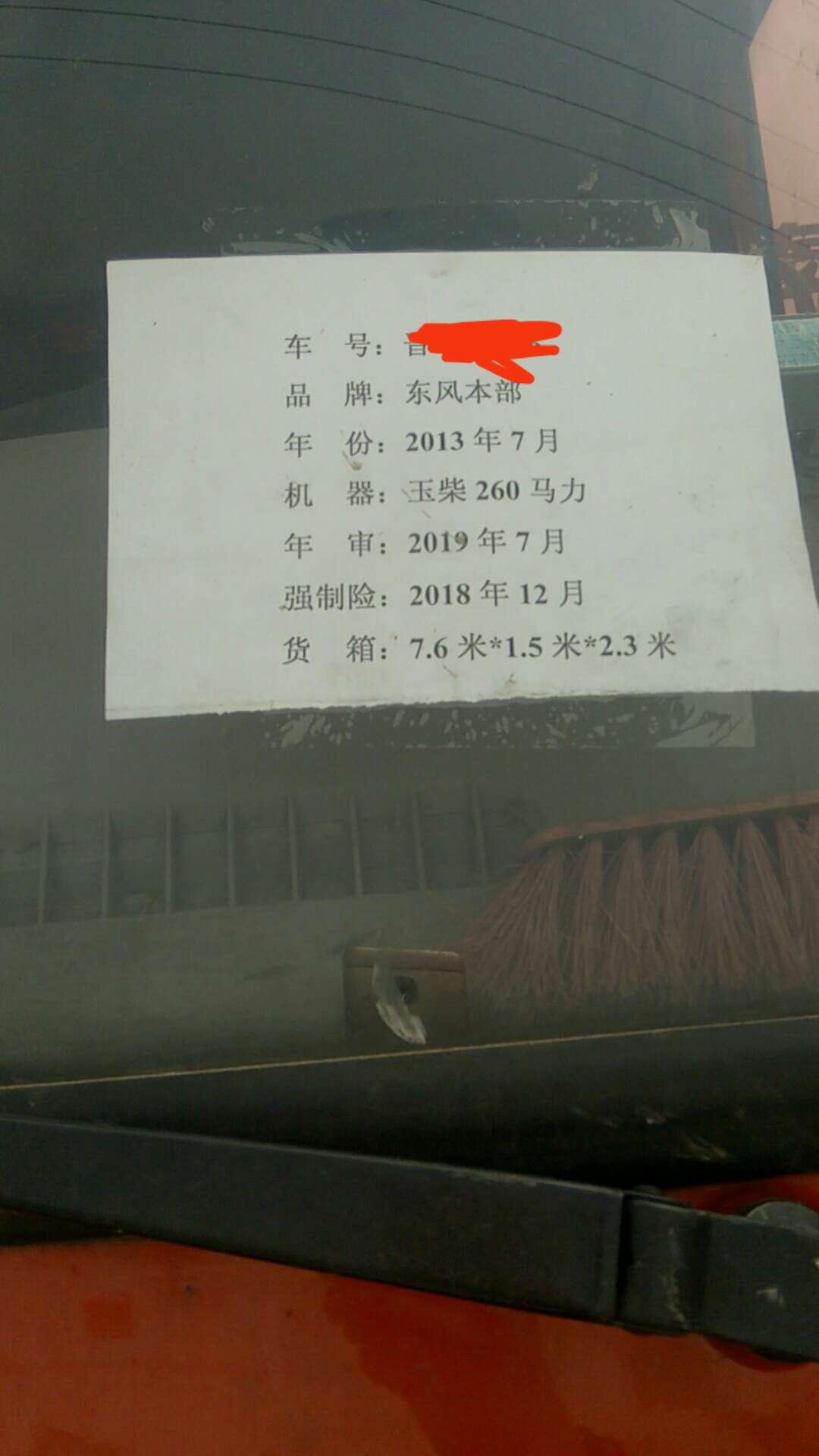 【忻州】东风本部自卸车 价格10.00万 二手车