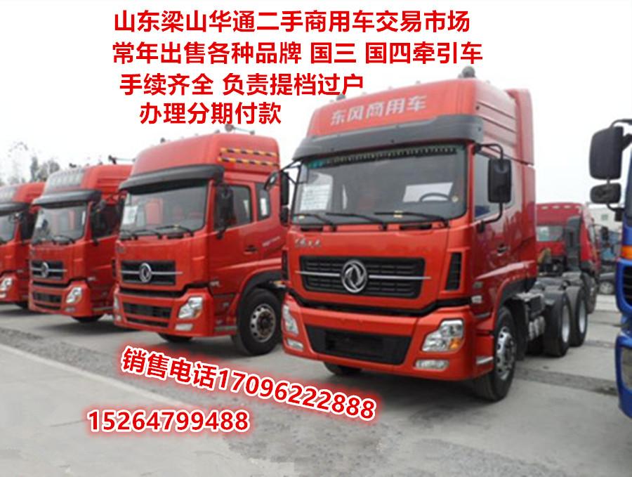 常年出售二手东风天龙双驱牵引车 420马力二手车