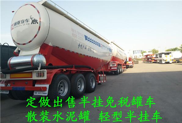 【喀什】9.5米 38立方 轻量化水泥罐车 价格6.00万 二手车