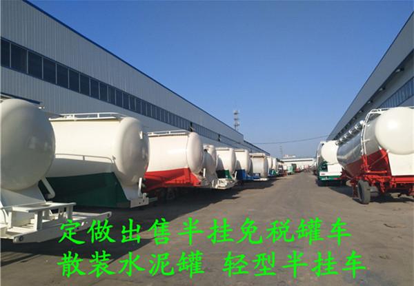 42立方 10.3米 免购置税 散装水泥罐车