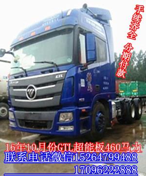【银川】17年二手欧曼GTL双驱牵引车 分期付款 价格0.00万 二手车