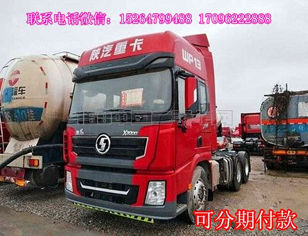 【果洛】二手陕汽德龙双驱牵引车X3000 价格0.00万 二手车