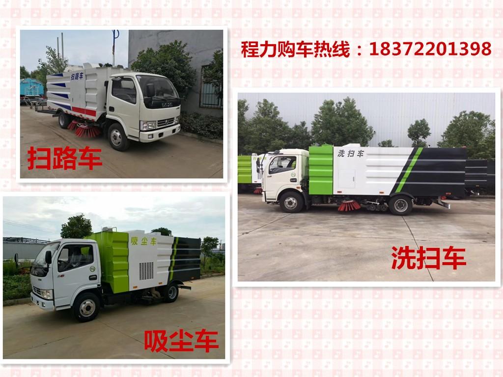 【随州】东风天锦洗扫车吸扫车道路清扫车 价格18.80万 二手车