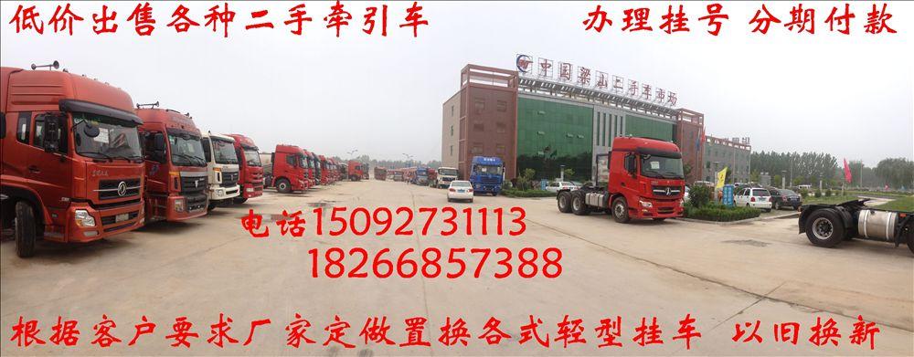 【庆阳】转让二手货车 全新挂车 库存车 挂车置换 定做  价格0.00万 二手车