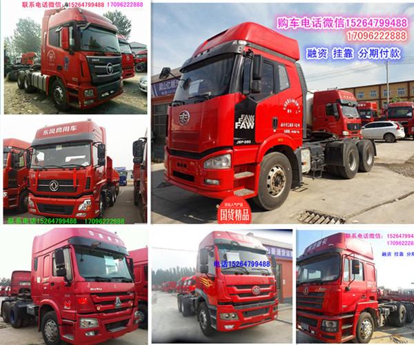 【大理】出售二手各种品牌运输大货车 手续齐全 价格0.00万 二手车
