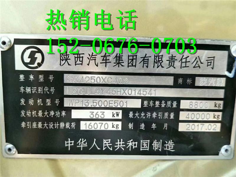 【乌兰察布】陕汽德龙X3000国五双驱牵引车办理按揭预定半挂 价格0.00万 二手车
