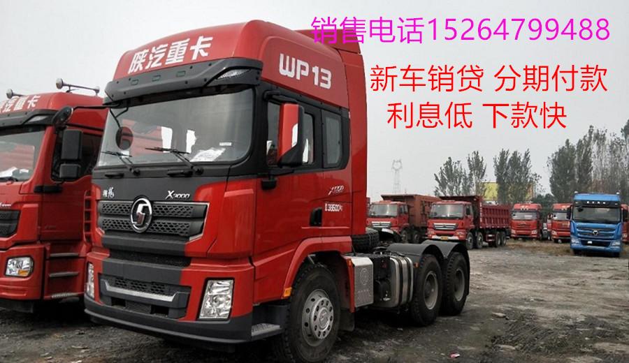 出售国五陕汽德龙双驱X3000半挂货车 分期付款二手车