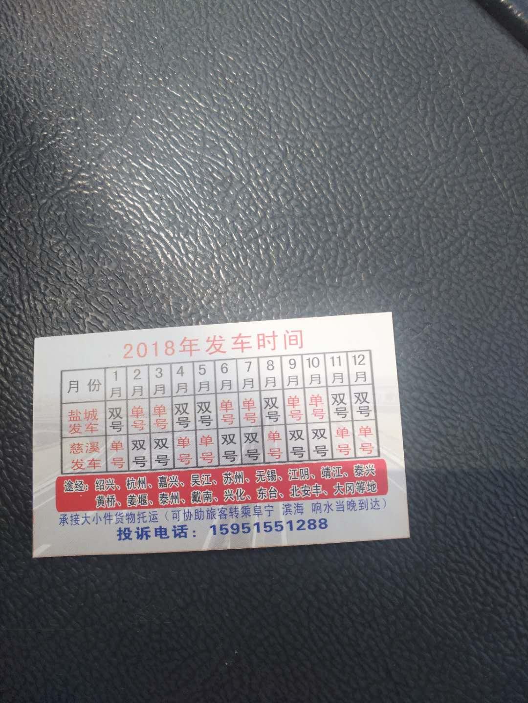 【盐城】西沃牌XY61220 价格14.00万 二手车