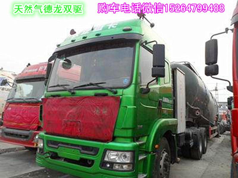 【贵阳】转让二手陕汽德龙双驱天然气牵引车 价格12.00万 二手车