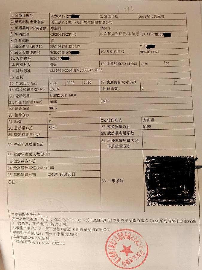 【马鞍山】清障车 价格11.00万 二手车