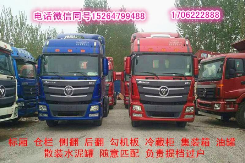 【迪庆】二手国四欧曼GTL双驱牵引车 可按揭 价格25.00万 二手车