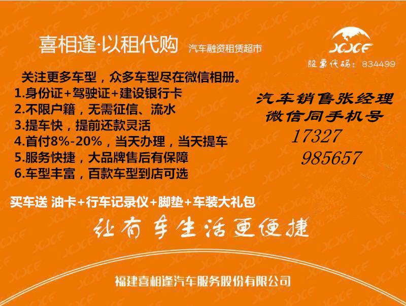 【西安】二手东南DX3到店一台 价格7.68万 二手车