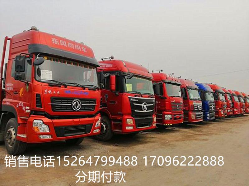 出售国五二手东风天龙双驱450马力按揭