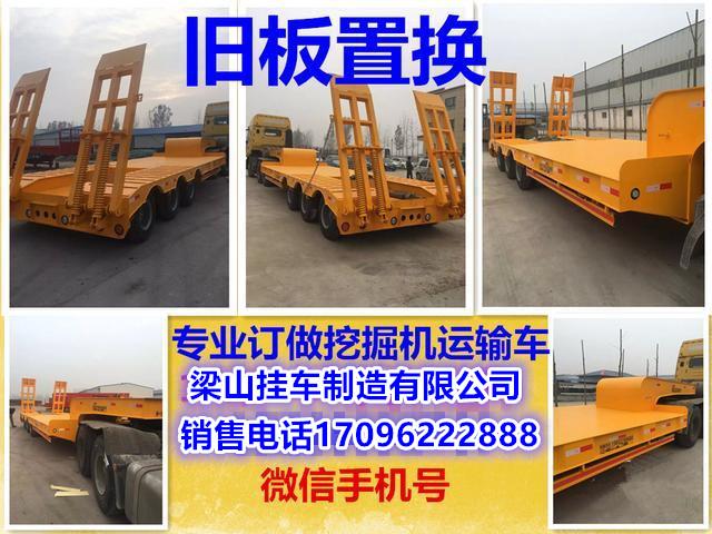 专业定做挖掘机运输车11.5--13米【厂家直销】二手车