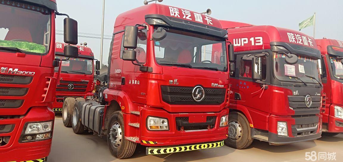 陕汽德龙M3000 430马力商用车 可分期付款二手车