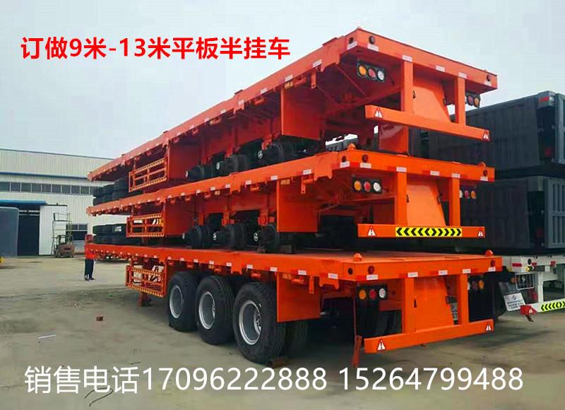 厂家订做轻型平板半挂车11米-13米 以旧换新