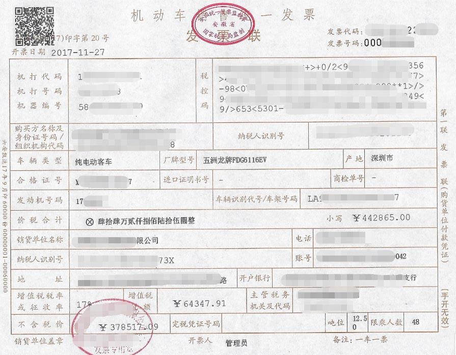 【合肥】纯电11米48座纯新大巴 价格15.00万 二手车