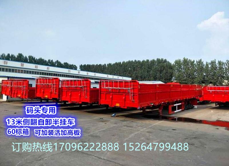 梁山挂车厂订做13米60标箱侧翻自卸半挂车 以旧换新二手车