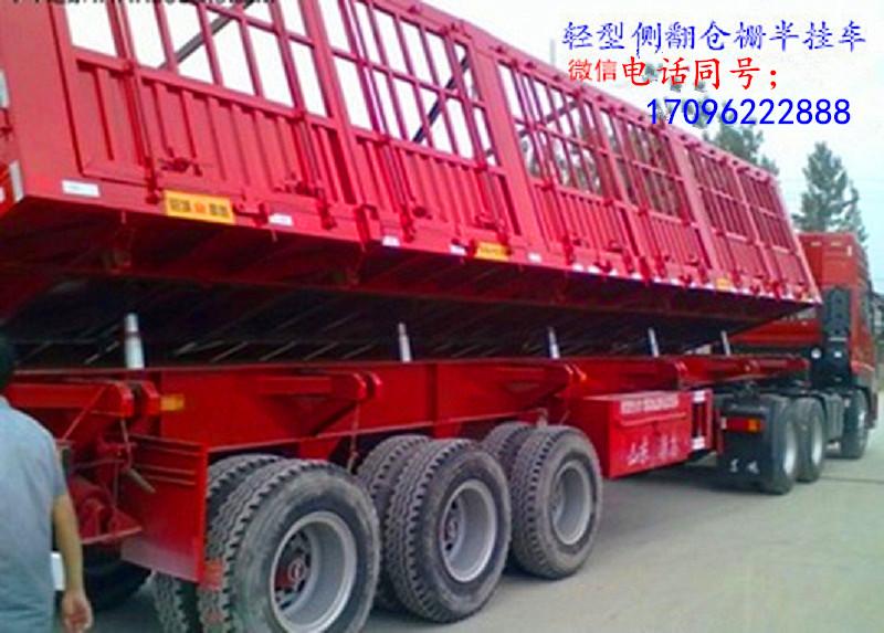 【黔西南】厂家订做11米 13米仓栏式侧翻自卸半挂车 分期付款 价格7.00万 二手车