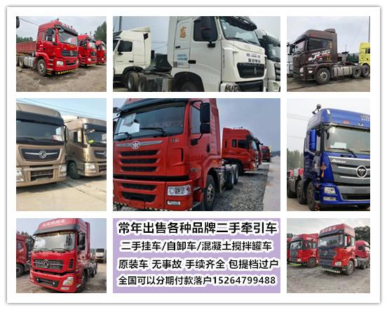 上海出售東風天龍 歐曼 德龍 豪沃 汕德卡 三一牽引車二手車