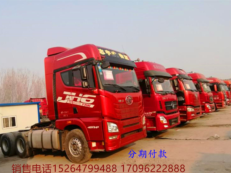 出售二手輕體國五解放JH6雙驅牽引車460馬力分期付款二手車