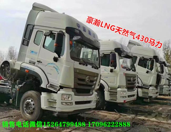 出售17年LNG天然气 轻体国五豪瀚双驱430马力可按揭二手车