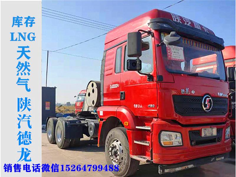 18年轻体国五LNG烧气车德龙双驱M3000 430马力分期付款二手车