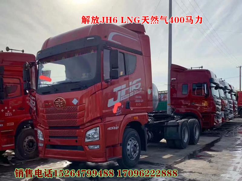 出售二手解放JH6双驱400马力 LNG烧气车二手车