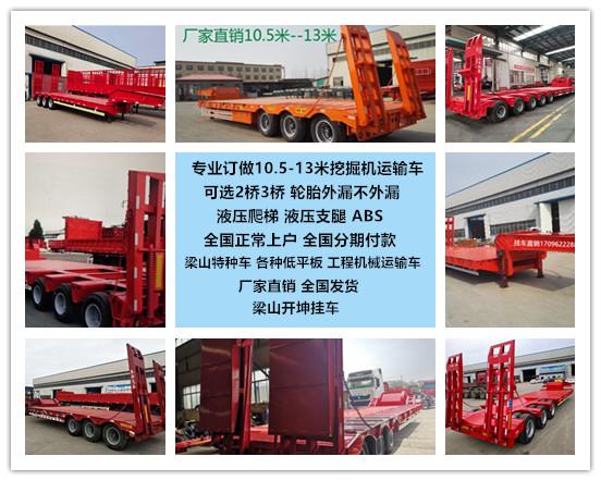 重慶訂做13米挖掘機掛車二手車