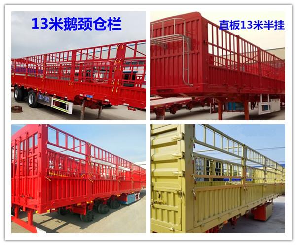 重慶訂做13米輕型倉欄半掛車 以舊換新