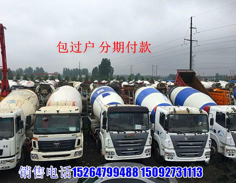 济宁梁山出售三一混凝土搅拌罐车 可分期付款