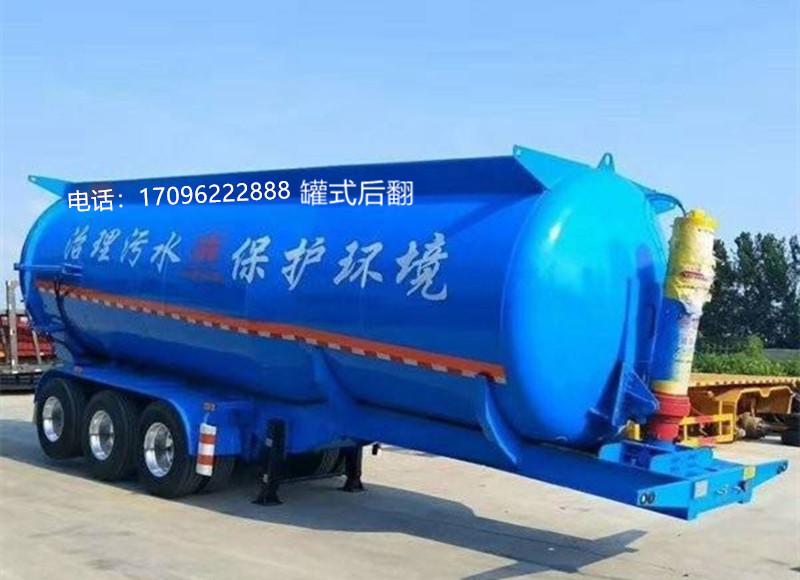 厂家出售污水治理罐式后翻自卸半挂车 全国送货二手车