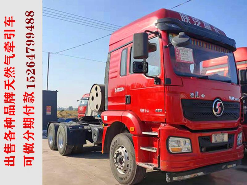 天然气轻体国五新款德龙双驱M3000 430马力可按揭