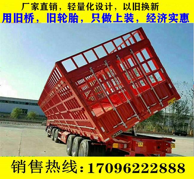 出售轻体13米仓栏自卸侧翻半挂车 价格优惠