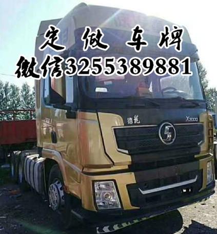 陕汽重卡-德龙X3000