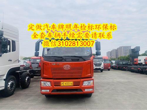 一汽解放 J6L中卡 質慧版 180馬力 7.7米廂式載貨車二手車