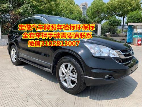 本田 CRV 2006款 2.0 自动 iVTEC四驱二手车