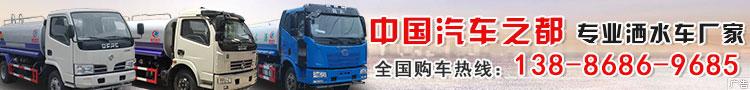 洒水车及维修部件全国统一销售热线: 15897617666 (微信同号) 文章标签: