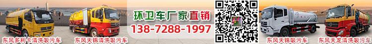 【评测】污水清理专家 东风天锦12方吸污车