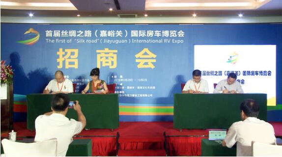 丝绸之路(嘉峪关)国际房车博览会招商发布会召开